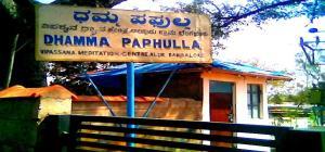 dhamma_paphulla_vipassana